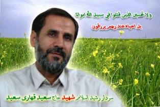 خط سرخ شهادت - به روز رسانی :  9:31 ع 90/12/20 عنوان آخرین نوشته : مناجات نامه شهید قهاری